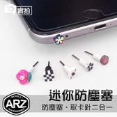 手工耳機孔防塵塞 迷你可愛造型卡針 3.5mm孔耳機塞+SIM卡取卡針 小花/玫瑰花/黑白格紋/撲克牌A ARZ