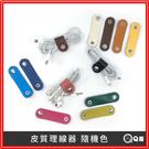 皮質理線器 皮革 耳機線收納 [M85] 繞線器 傳輸線 充電線 收納 綁線器 皮革 集線器 隨機出貨不挑色