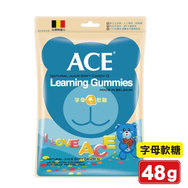 (1包入) ACE 字母Q軟糖 48g (比利時原裝進口,醫療院所推薦) 專品藥局【2003538】