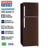 (含拆箱定位)禾聯344L變頻一級雙門窄身電冰箱 HRE-B3581V(可申請退貨物稅)