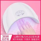 美甲光療機36W感應智能led烘干機指甲油光療膠美甲燈光療烤燈工具【雙12限時8折】