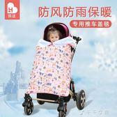 寶寶防風毯韓適嬰兒推車蓋毯防風毯擋風毯秋冬加厚毛毯蓋毯防風罩 千千女鞋YXS