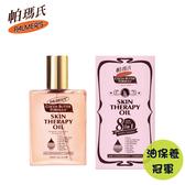 【PALMERS 帕瑪氏】全效修護精華復古經典瓶150ml