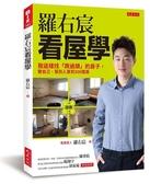 羅右宸看屋學:我這樣找「跌過頭」的房子,替自己、幫別人買到 300間房