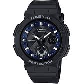 CASIO 卡西歐 BABY-G 海洋風格手錶 BGA-250-1A / BGA-250-1ADR