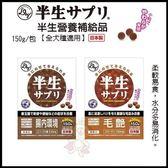*WANG*日本 半生《犬用營養補給品系列-腸胃/毛豔》150g 二種配方可選