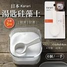 日本Karari 湯匙珪藻土5ml