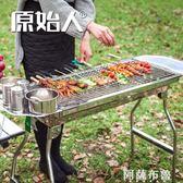 烤爐 原始人不銹鋼燒烤架 家用5以上戶外野外木炭燒烤爐工具全套碳爐子  mks年終尾牙