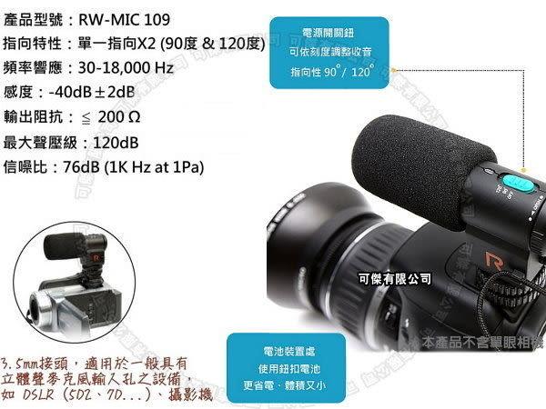 可傑- 全新  黑色 RW-MIC109 指向性麥克風 RW-109 Canon 5D3 5D2.d800