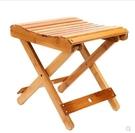 凳子 楠竹折疊凳子便攜式小椅子戶外釣魚馬扎家用實木兒童凳休閑靠背椅 源治良品