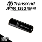 Transcend 創見 JetFlash 700 JF700 128GB 128G 隨身碟 USB3.0 【可刷卡】 薪創數位