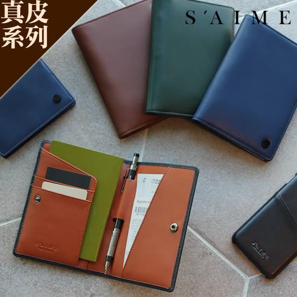 護照夾-真皮圓形LOGO男用護照夾 收納 隨身 【SAC28-A078D】S'AIME東京企劃