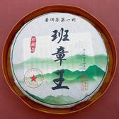 【歡喜心珠寶】【雲南班章王2010年普洱茶】珍藏品普洱茶,生茶357g/1餅,另贈老茶餅收藏盒