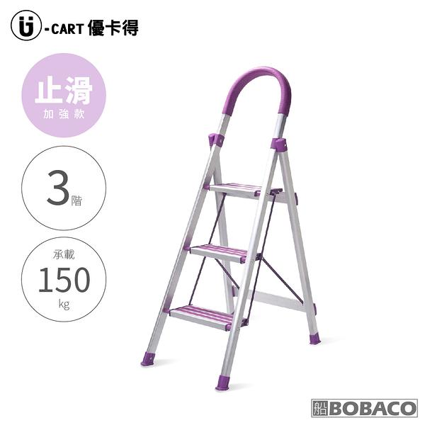 U-CART【3階 D型止滑鋁梯(紫)】三階梯 止滑梯 防滑梯 摺疊梯 人字梯 梯子 家用梯 A字梯 鋁製梯