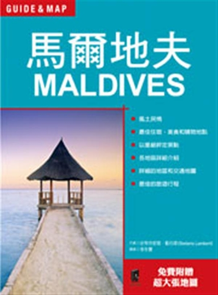 (二手書)馬爾地夫 MALDIVES
