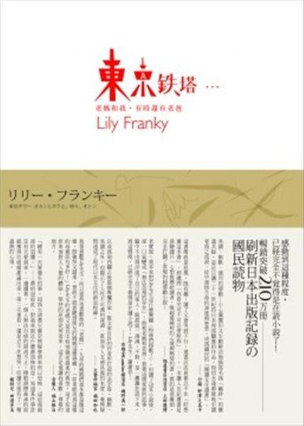 (二手書)東京鐵塔─老媽和我,有時還有老爸(精裝)