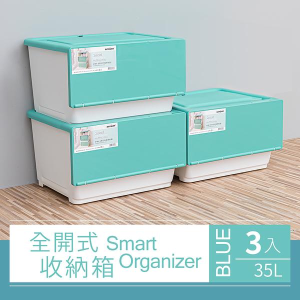 置物箱/整理箱/塑膠箱 全開式收納箱(3入) 兩色可選 dayneeds
