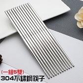 304不鏽鋼筷(一組5雙)-方形尾部中空防燙金屬筷子73pp265【時尚巴黎】