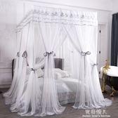 蚊帳-新款蚊帳家用宮廷落地公主風1.5m1.8m米床加密加厚床幔雙層三開門 完美情人館YXS