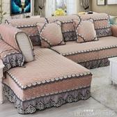 冬季毛絨套歐式布藝通用全包沙發套巾四季貴妃防滑坐墊罩蓋沙發墊 【快速出貨】