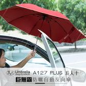 【全館折扣】 五人十 127CM 大面積雨傘 自動摺疊雨傘 升級超大伸縮自動反向傘 自動開關伸縮雨傘