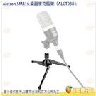 Alctron SM316 桌面麥克風架 PODCAST 直播 YOUTUBER 實況 錄音 收音 防滑 麥克風架