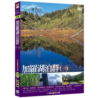 加羅湖泊群(一)DVD
