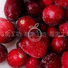 【莓果工坊】新鮮冷凍蔓越莓 [$399含運]