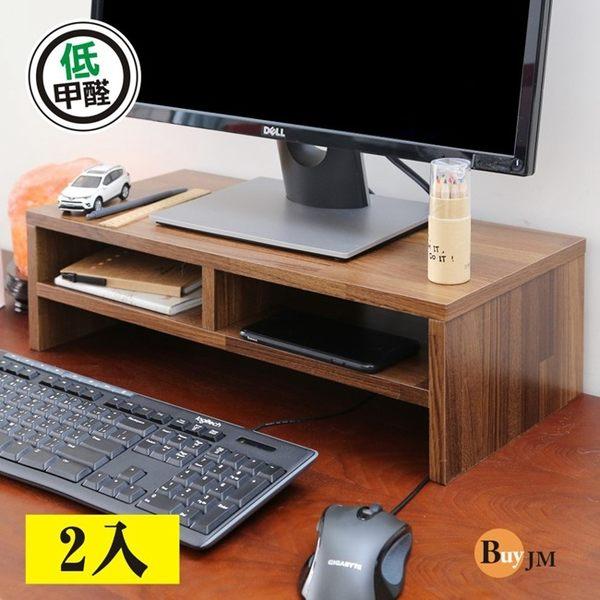 桌上架 收納櫃《百嘉美》工業風低甲醛防潑水雙層螢幕架/桌上架(二入組)