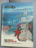 【書寶二手書T1/科學_JLN】台灣的珊瑚礁_何立德,王鑫,戴昌鳳
