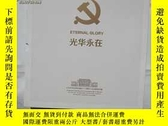 二手書博民逛書店罕見光華永在--《中共中央黨校建校八十週年》紀念郵票珍藏(空冊)