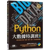 Python大數據特訓班(第二版):資料自動化收集、整理、清洗、儲存、分析與應用