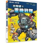 X機器人戰隊:(1) 出擊吧!重機戰隊(附學習單)