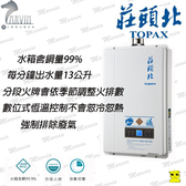 莊頭北熱水器 13公升 強排熱水器 TH-7139FE 數位恆溫強排 水電DIY