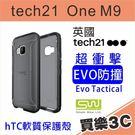 Tech 21 英國超衝擊 Evo Tactical 防摔 HTC ONE M9 保護殼 透黑色,送 玻璃保護貼,SW 京普威爾
