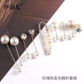 雙十一返場促銷韓國仿珍珠防走光胸針一字插針開衫領小別針扣毛衣外套服裝配飾品