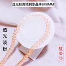【Ruby工作坊】NO.36P優質透光粉水晶珠6X8MM一串(加持祈福)