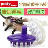 硅膠按摩梳除毛刷黏毛器寵物貓狗針梳潔毛去浮毛梳 探索先鋒