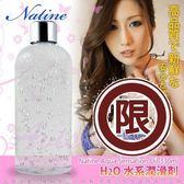 兩性宣言*H2O水系純淨潤滑液 330ml 潤滑液情趣用品 超商取貨快速方便