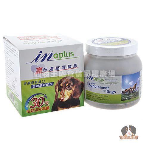 【寵物王國】美國原裝IN-PLUS贏超濃縮卵磷脂(低敏新配方)犬用3.5磅 ★加贈護眼晶草本精華素一罐
