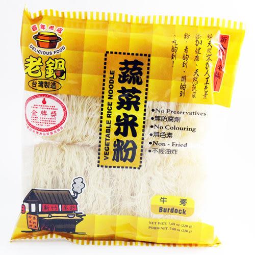 老鍋-蔬菜米粉(牛蒡)