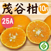 產銷履歷茂谷柑25A10台斤/28-30粒