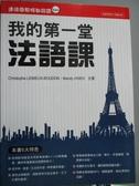【書寶二手書T1/語言學習_YCT】我的第一堂法語課_Christophe LEMIEUX-BOUDON