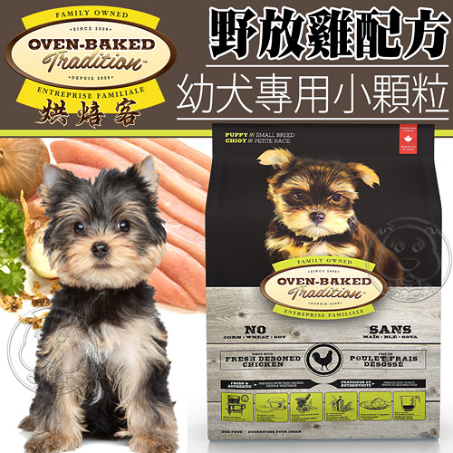 四個工作天出貨除了缺貨》烘焙客Oven-Baked》幼犬野放雞配方犬糧小顆粒5磅2.26kg/包