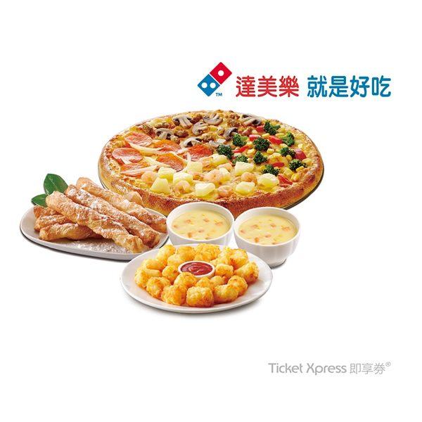 達美樂9吋手拍披薩(非加價系列)+薯球一份+千層棒一份+玉米濃湯2杯即享券