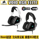 [地瓜球@] 海盜船 Corsair VOID RGB ELITE USB 耳機 麥克風 耳麥 電競 7.1聲道