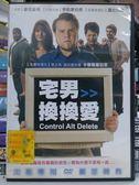 挖寶二手片-Y88-004-正版DVD-電影【宅男換換愛】-麥克基頓 泰勒萊伯恩 蘿拉伯翠