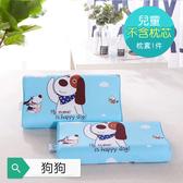 100%精梳棉兒童拉鍊枕套【狗狗】