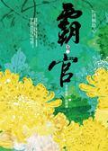霸官(卷二):青杏黃梅,馬蹄漸
