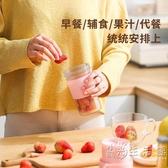 網紅同款便攜式榨汁杯家用水果小型充電迷你榨汁機電動學生炸果汁 小时光生活館